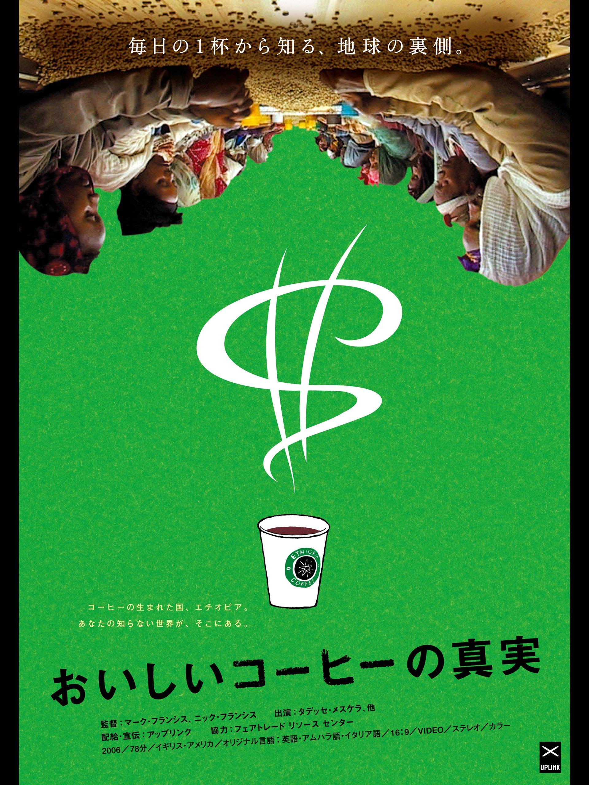 Amazon.co.jp: おいしいコーヒーの真実を観る   Prime Video