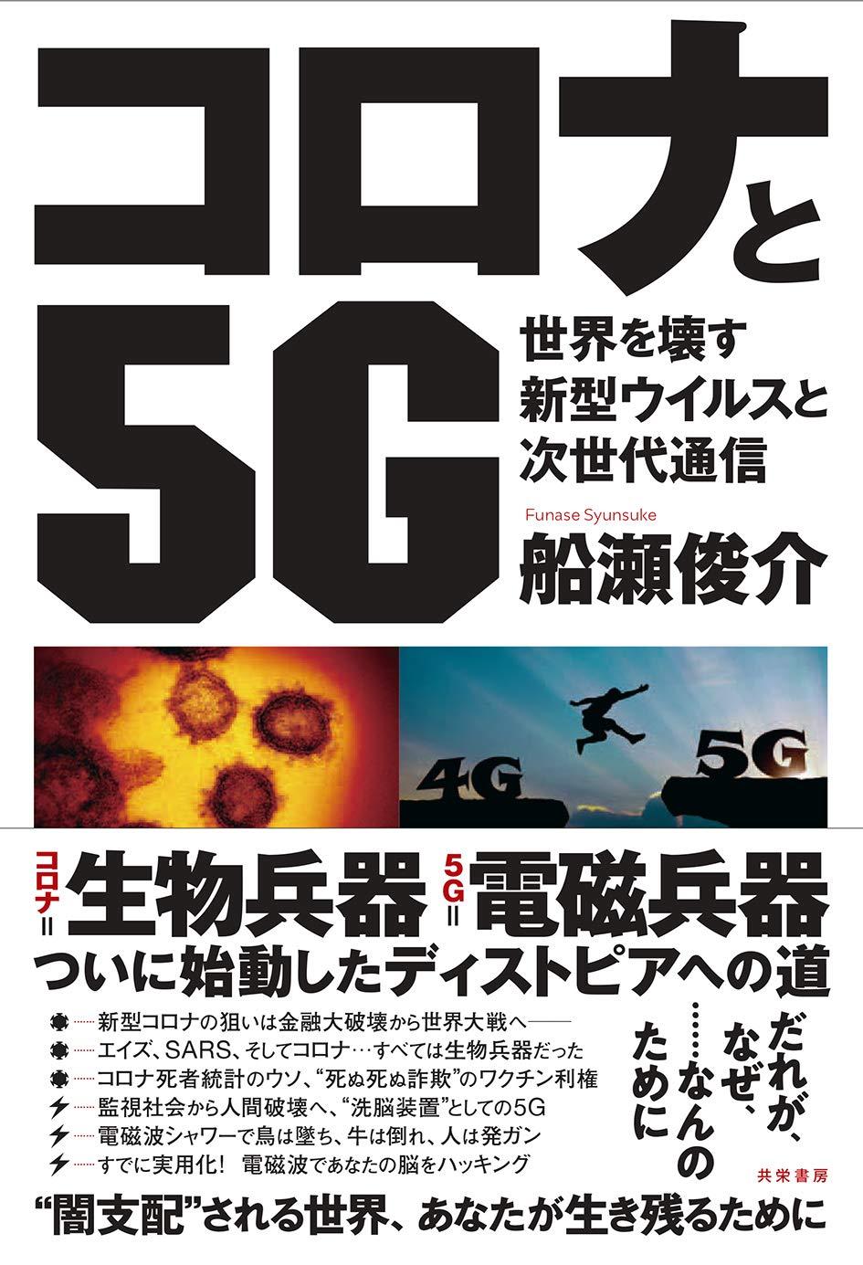 コロナと5G:世界を壊す新型ウイルスと次世代通信 | 船瀬 俊介 |本 ...