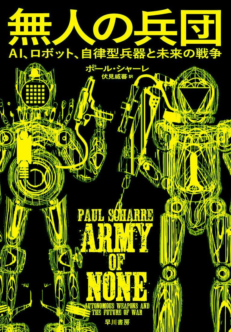 無人の兵団――AI、ロボット、自律型兵器と未来の戦争 | ポール シャーレ ...