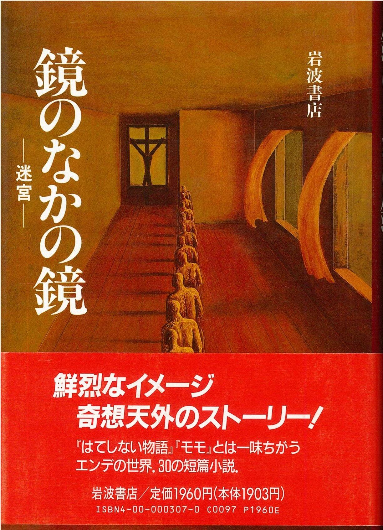 Amazon.co.jp: 鏡のなかの鏡―迷宮: ミヒャエル・エンデ, エトガル ...