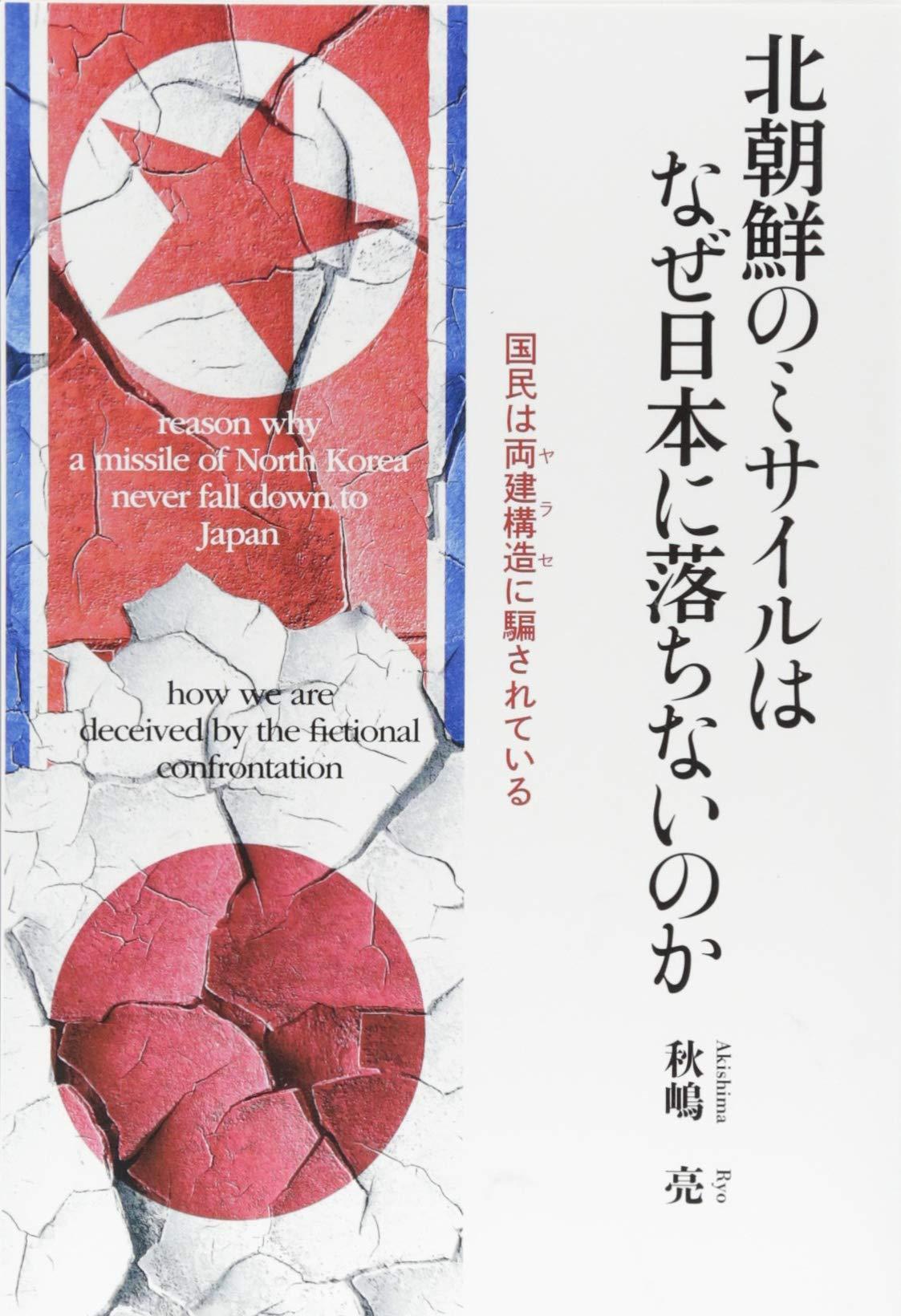 北朝鮮のミサイルはなぜ日本に落ちないのか ―国民は両建構造(ヤラセ)に ...