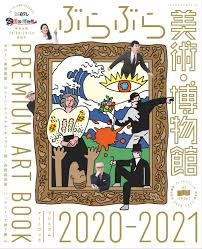 Amazon.co.jp: ぶらぶら美術・博物館 プレミアムアートブック2020 ...