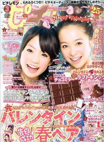 ピチレモン 2010年 03月号 [雑誌] | |本 | 通販 | Amazon