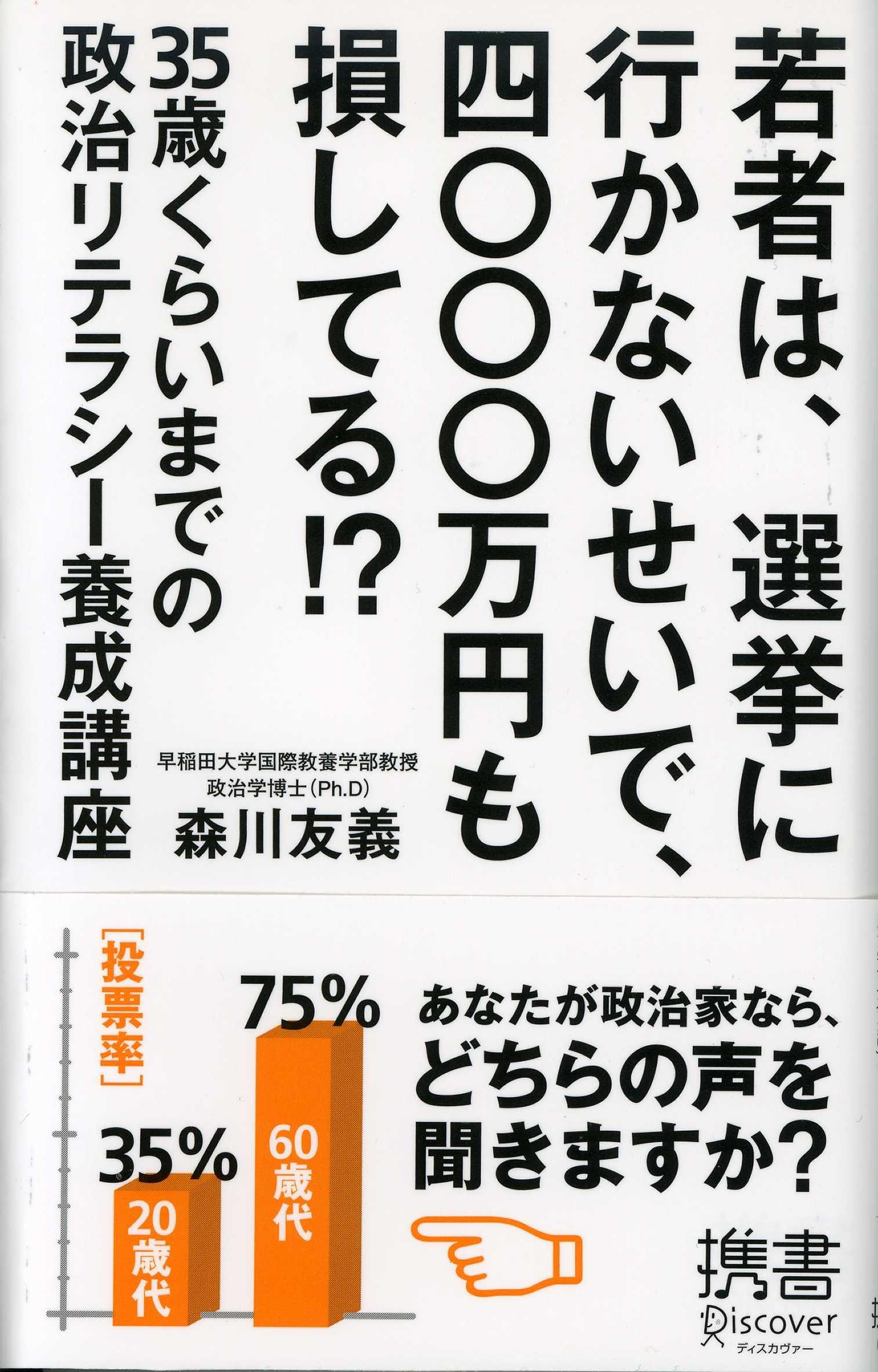 若者は、選挙に行かないせいで、四〇〇〇万円も損してる ...