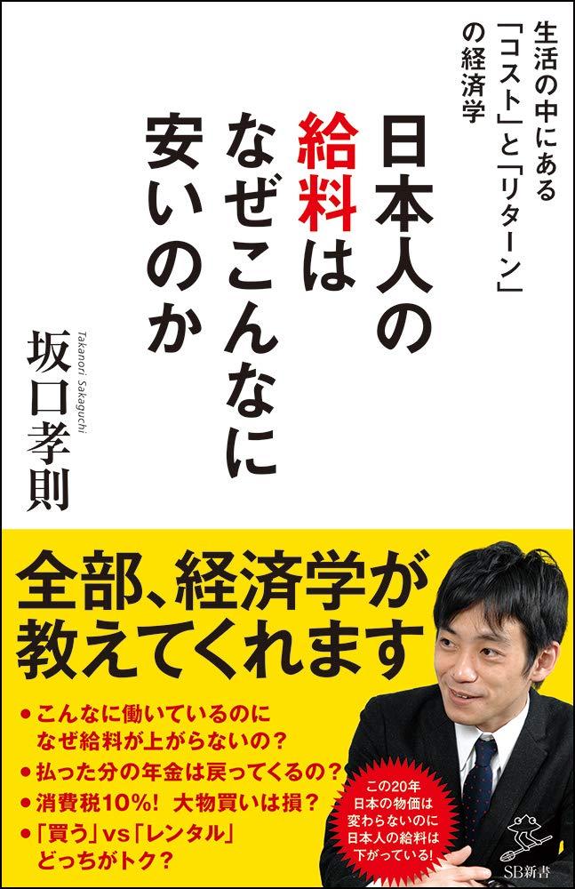 日本人の給料はなぜこんなに安いのか ~生活の中にある「コスト」と ...