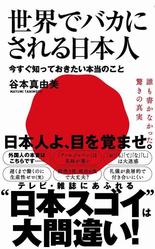 世界でバカにされる日本人 - 今すぐ知っておきたい本当のこと - (ワニ ...