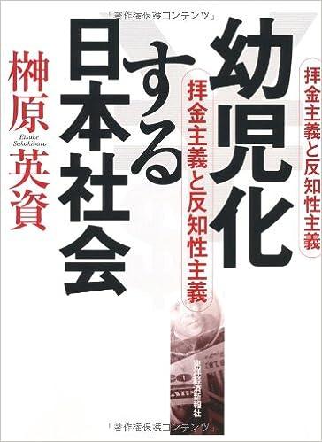 幼児化する日本社会―拝金主義と反知性主義   榊原 英資  本   通販 ...