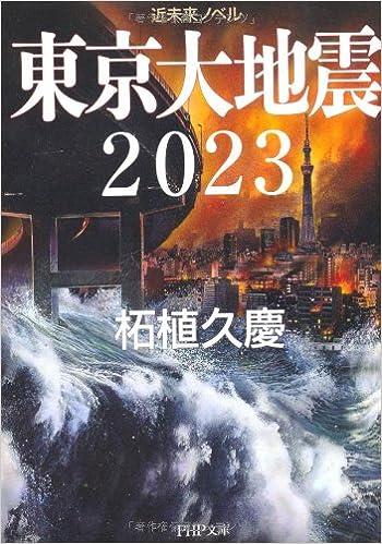 東京大地震 2023 (PHP文庫) | 柘植 久慶 |本 | 通販 | Amazon
