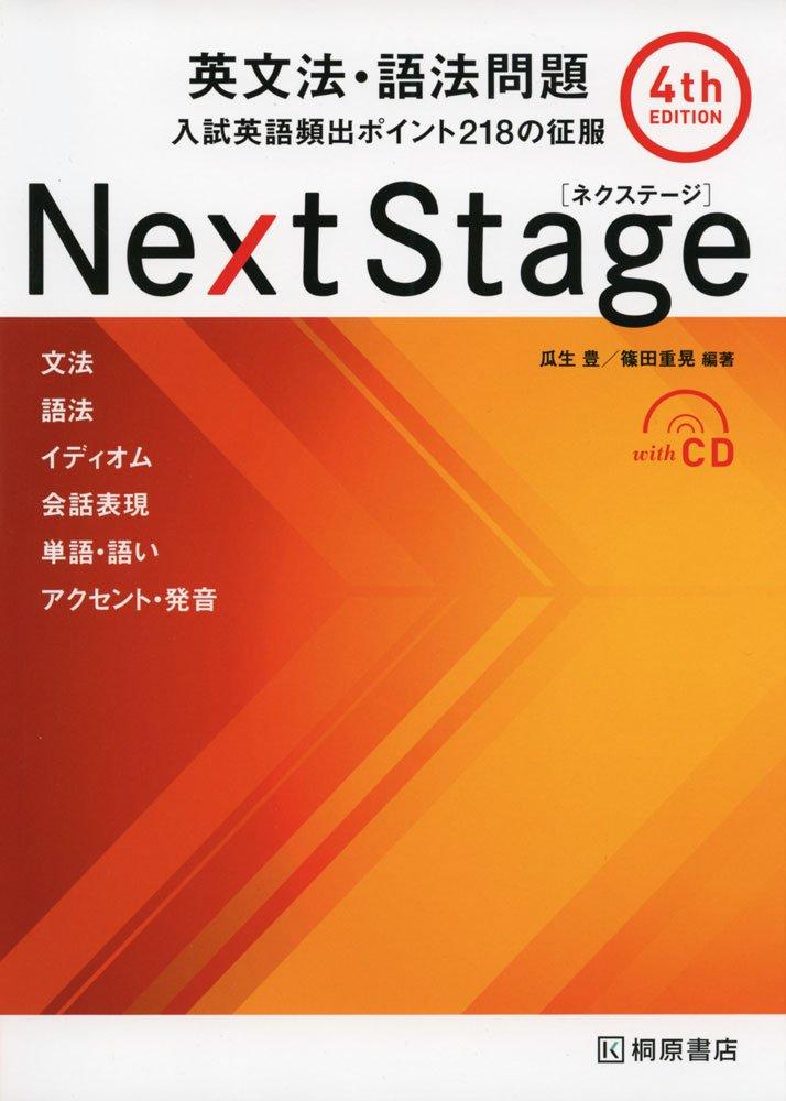 Next Stage英文法・語法問題―入試英語頻出ポイント218の征服 | 瓜生 豊 ...