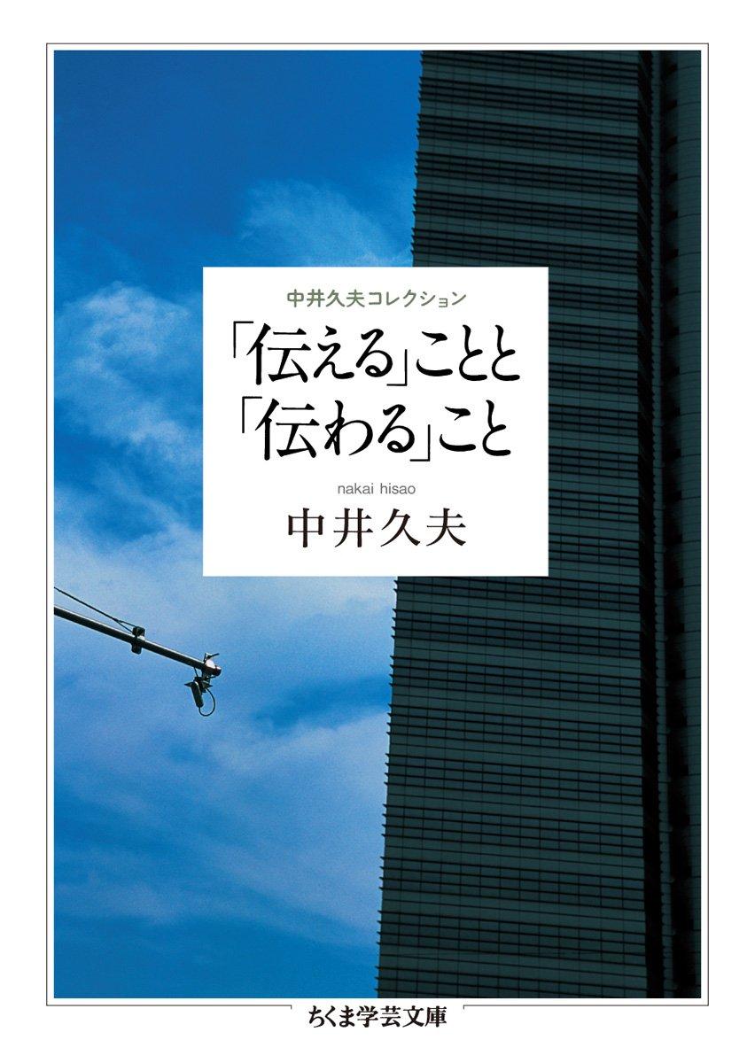 伝える」ことと「伝わる」こと―中井久夫コレクション (ちくま学芸文庫 ...