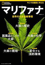 マリファナ 世界の大麻最新事情 (ナショナル ジオグラフィック別冊 ...