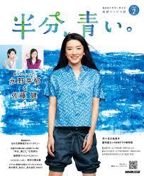連続テレビ小説 半分、青い。 Part2 (NHKドラマ・ガイド) | NHK出版 ...の画像