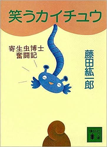 笑うカイチュウ (講談社文庫)   藤田 紘一郎  本   通販   Amazon