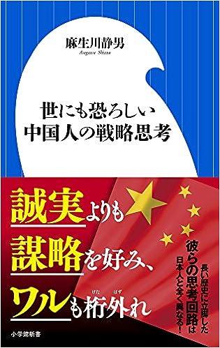 世にも恐ろしい中国人の戦略思考 (小学館新書) | 静男, 麻生川 |本 ...