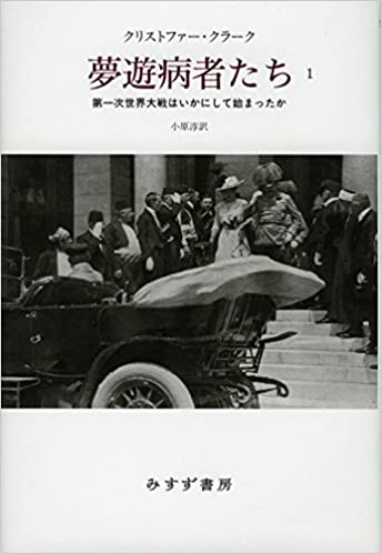 夢遊病者たち 1――第一次世界大戦はいかにして始まったか ...
