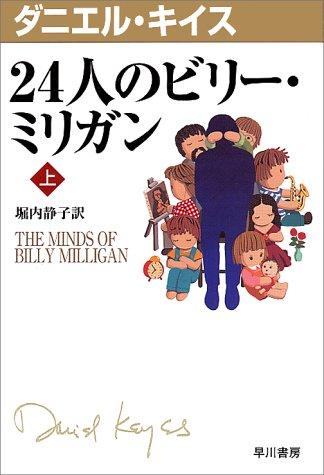 24人のビリー・ミリガン〈上〉 (ダニエル・キイス文庫) | ダニエル ...