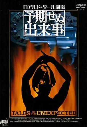 Amazon   予期せぬ出来事 3枚組BOX [DVD] JVDD1157 -TVドラマ
