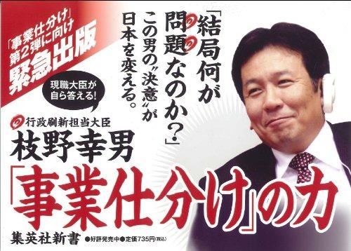 事業仕分け」の力 (集英社新書) | 枝野 幸男 |本 | 通販 | Amazon