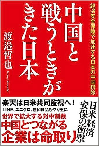 中国と戦うときがきた日本 経済安全保障で加速する日本の中国排除 ...