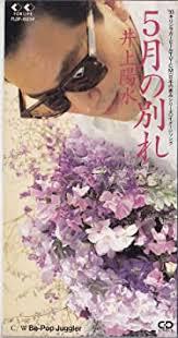 Amazon   5月の別れ   井上陽水, 井上陽水, 佐藤準, カラオケ   J-POP ...