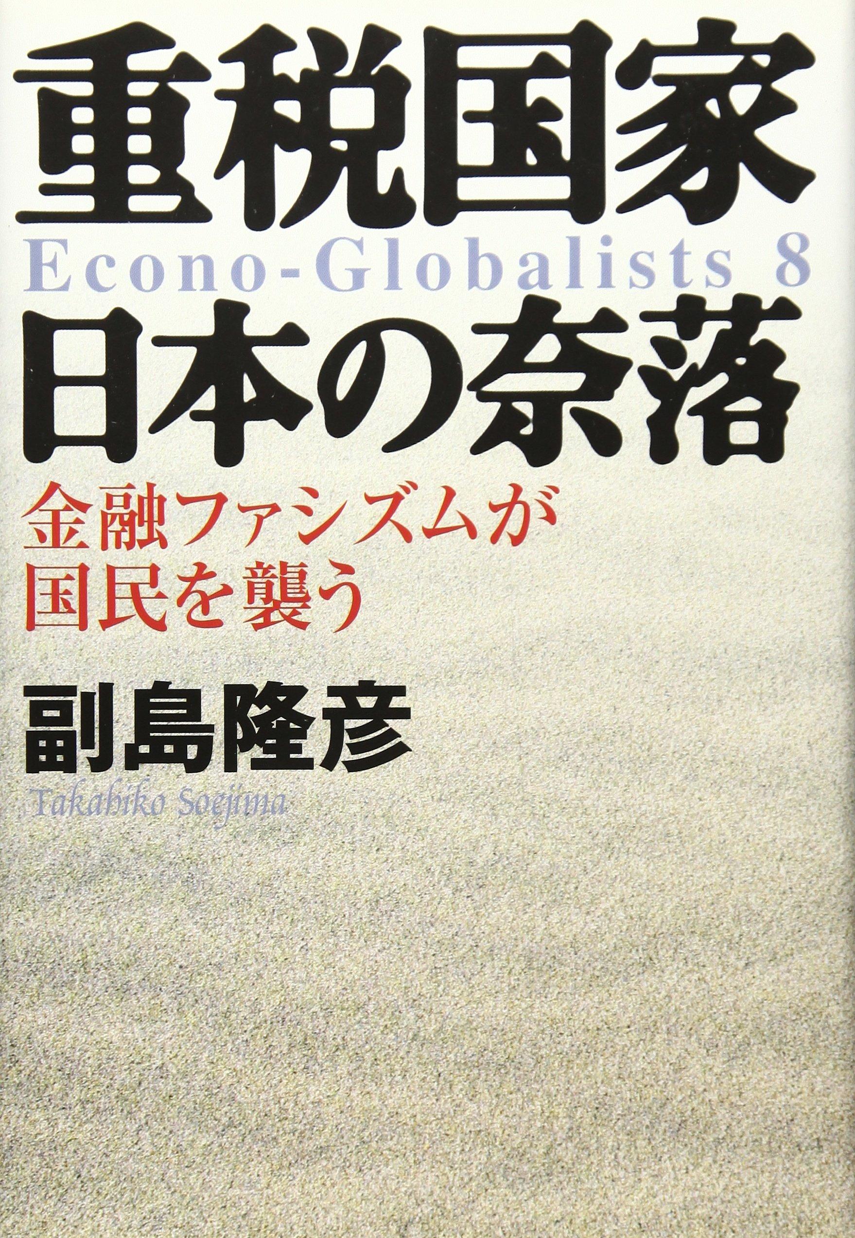 重税国家日本の奈落―金融ファシズムが国民を襲う (Econo‐globalists (8 ...