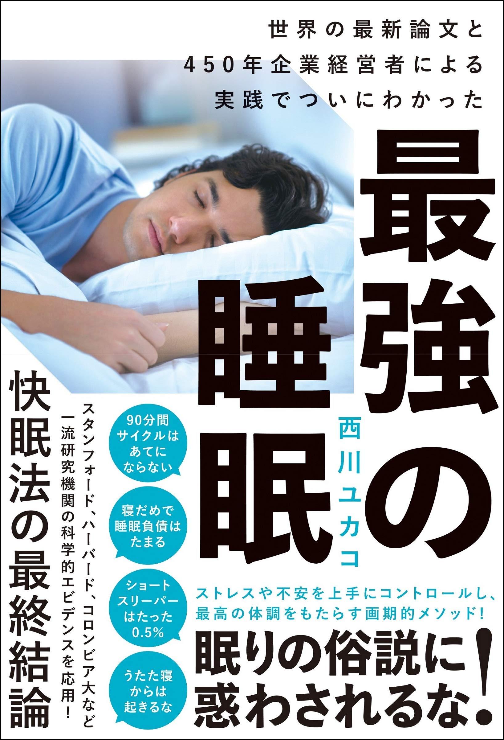 最強の睡眠 世界の最新論文と 450年企業経営者による実践でついに ...