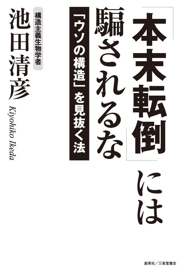 本末転倒」には騙されるな 「ウソの構造」を見抜く法   池田清彦  本 ...