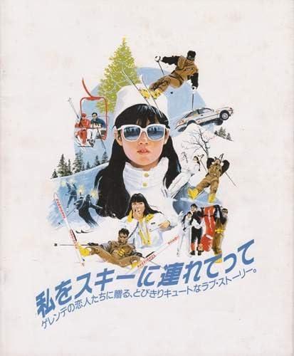 Amazon.co.jp: シネマUSEDパンフレット『私をスキーに連れてって ...