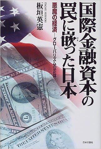 国際金融資本の罠に嵌った日本―悪魔の経済‐グローバリズムの正体 ...