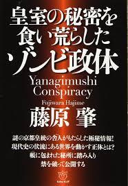 皇室の秘密を食い荒らしたゾンビ政体 | 藤原 肇 |本 | 通販 | Amazon