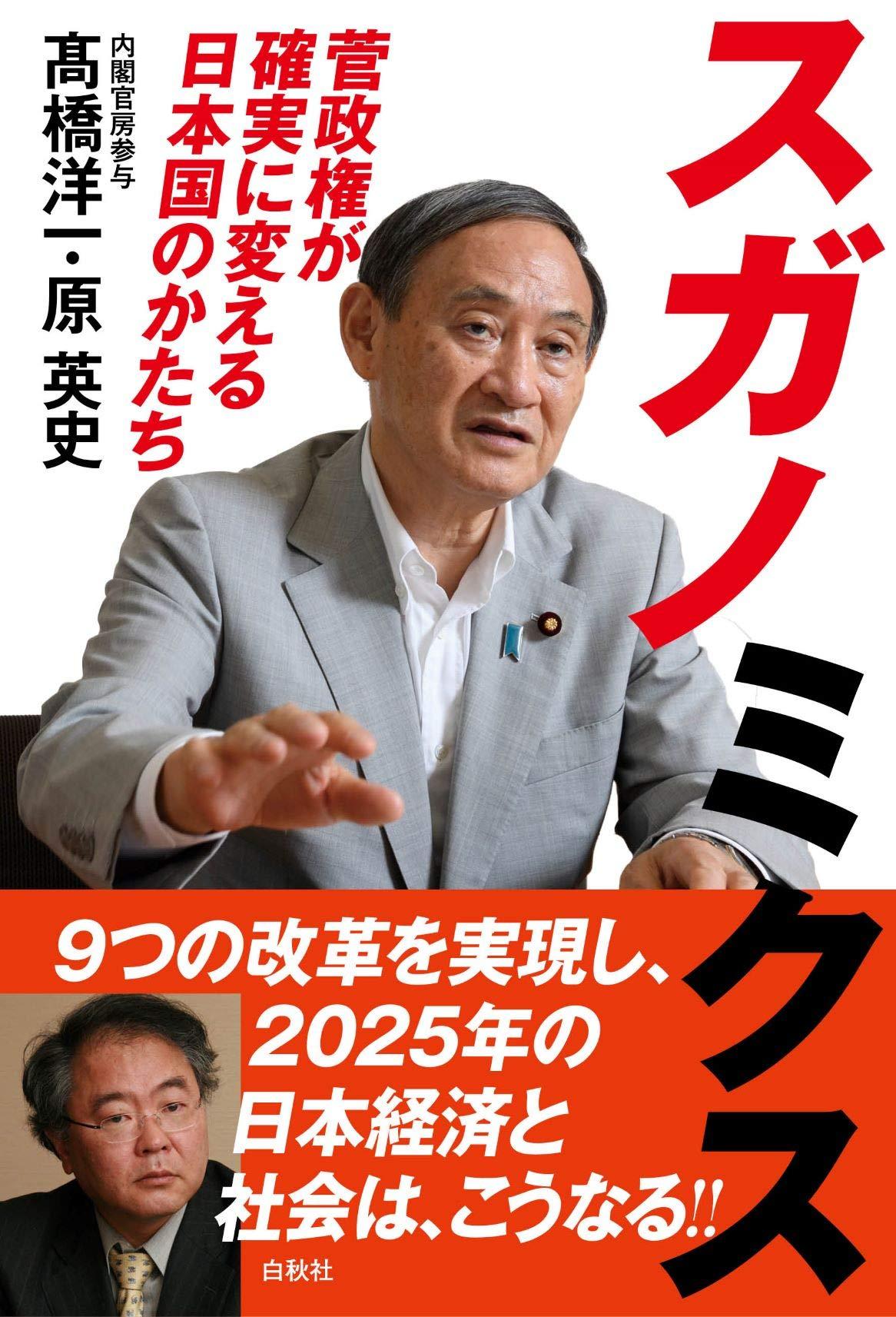 スガノミクス: 菅政権が確実に変える日本国のかたち   髙橋洋一, 原 ...