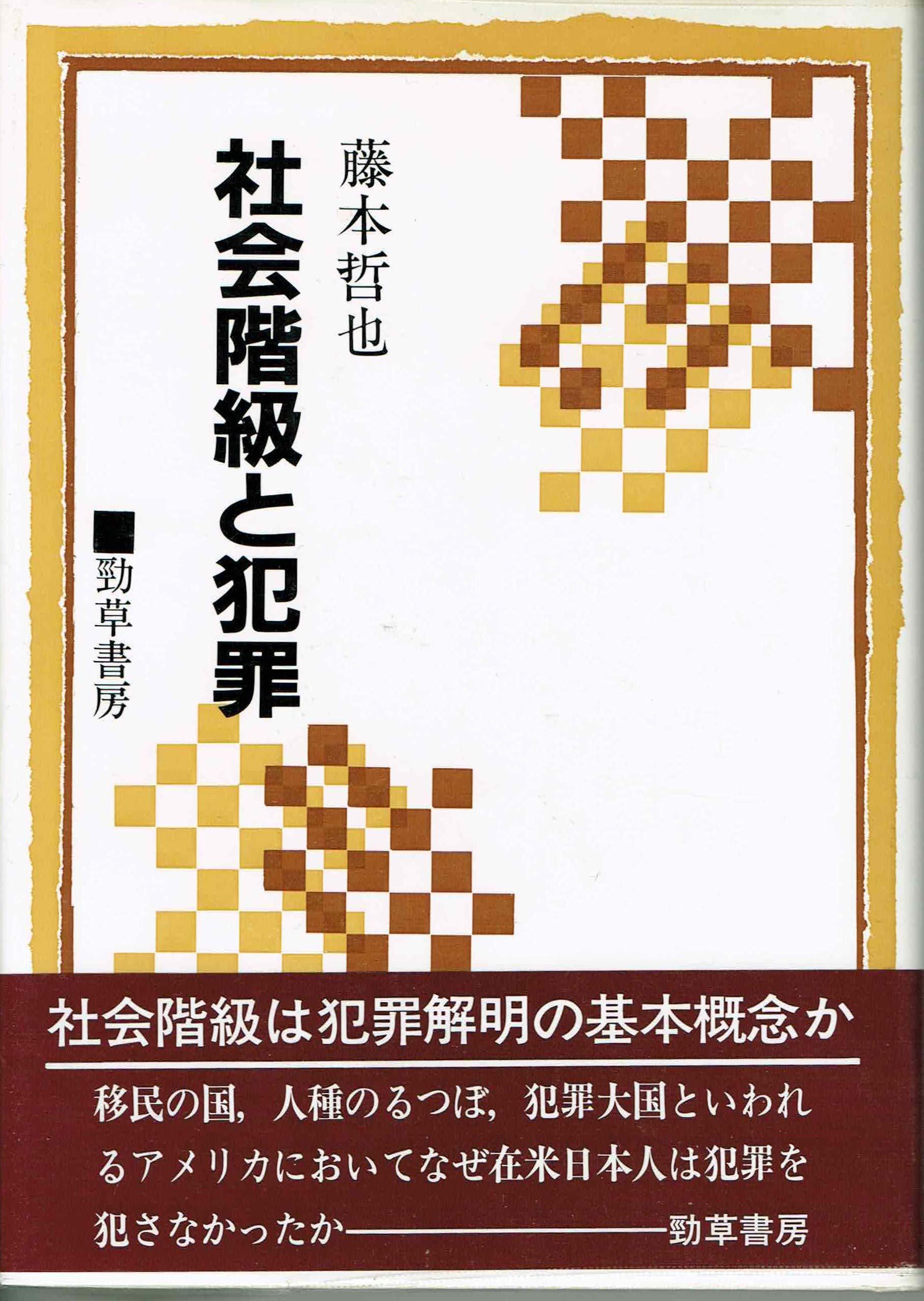 社会階級と犯罪 | 藤本 哲也 |本 | 通販 | Amazon