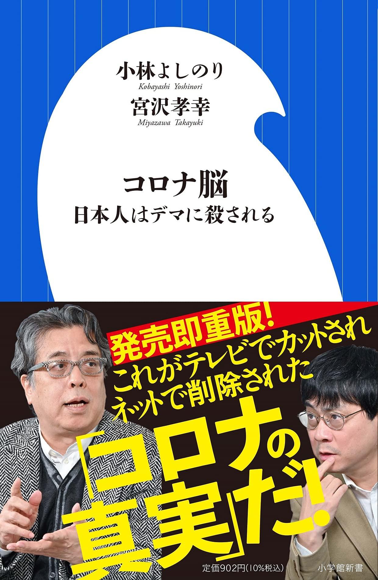 コロナ脳: 日本人はデマに殺される (小学館新書 こ 3-3) | 小林 ...