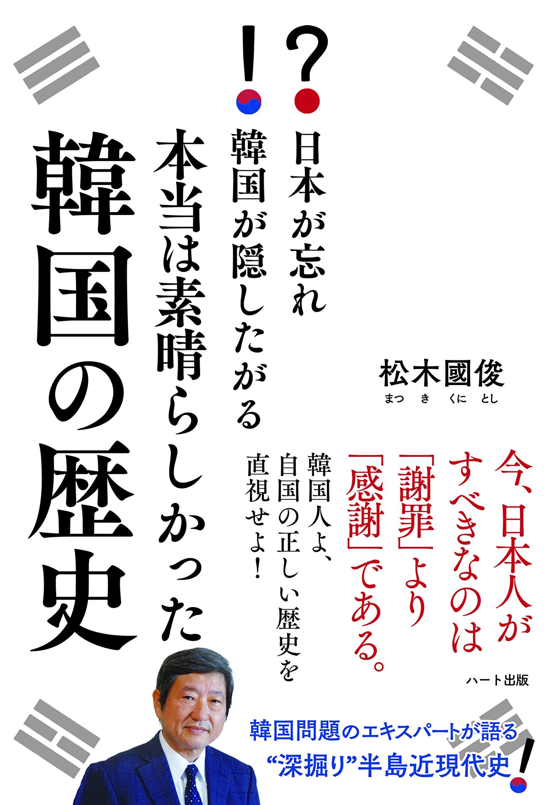 日本が忘れ韓国が隠したがる 本当は素晴らしかった韓国の歴史   松木 ...