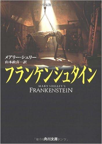 フランケンシュタイン (角川文庫) | メアリー シェリー, Mary Shelley ...