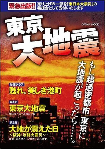 東京大地震(COSMIC MOOK) | 横山 まさみち |本 | 通販 | Amazon