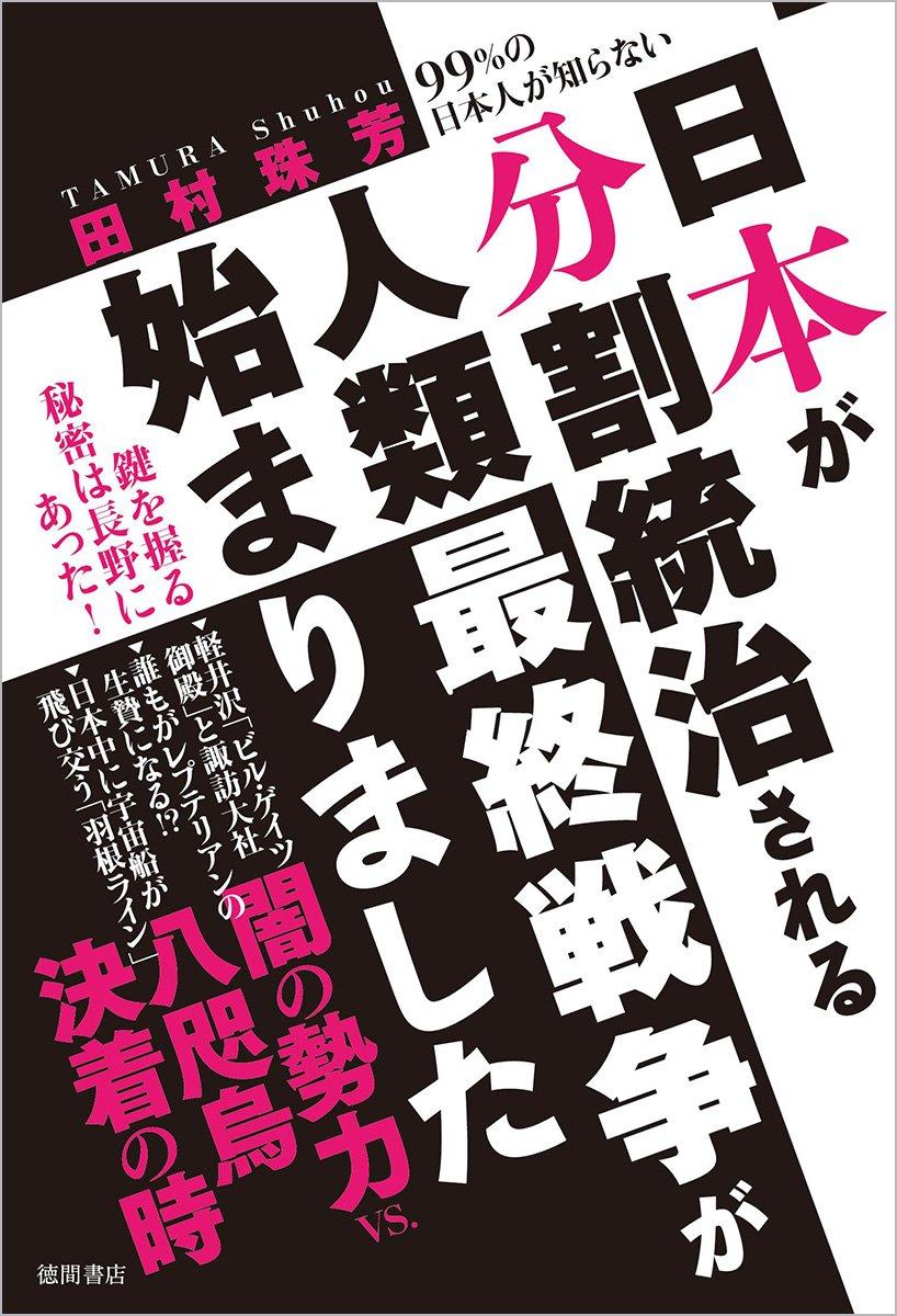日本が分割統治される人類最終戦争が始まりました: 99%の日本人が知ら ...