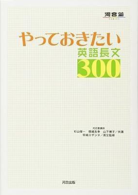 やっておきたい英語長文300 (河合塾SERIES): Shun ichi Sugiyama ...