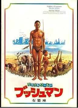 Amazon.co.jp: 映画パンフレット 「ミラクル・ワールド ブッシュマン ...