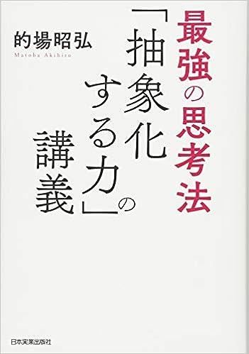 最強の思考法 「抽象化する力」の講義 | 的場 昭弘 |本 | 通販 | Amazon
