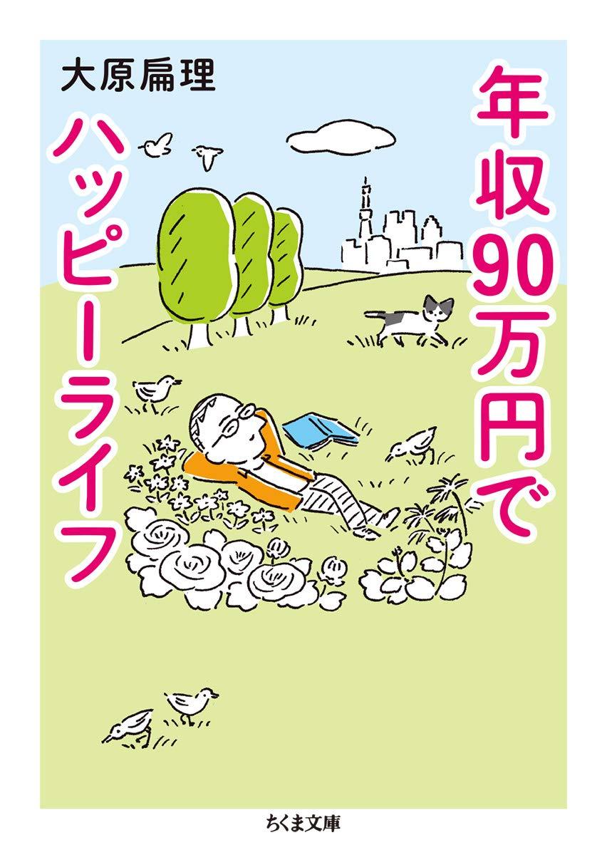 年収90万円でハッピーライフ (ちくま文庫) | 扁理, 大原 |本 | 通販 ...