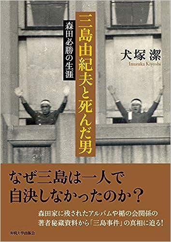 三島由紀夫と死んだ男—森田必勝の生涯 | 犬塚 潔 |本 | 通販 | Amazon