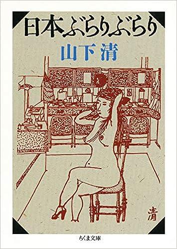 日本ぶらりぶらり (ちくま文庫) | 山下 清 |本 | 通販 | Amazon