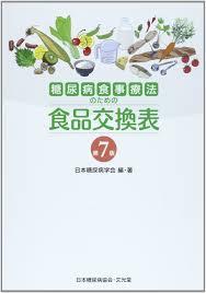 糖尿病食事療法のための食品交換表 第7版 | 日本糖尿病学会 |本 | 通販 ...