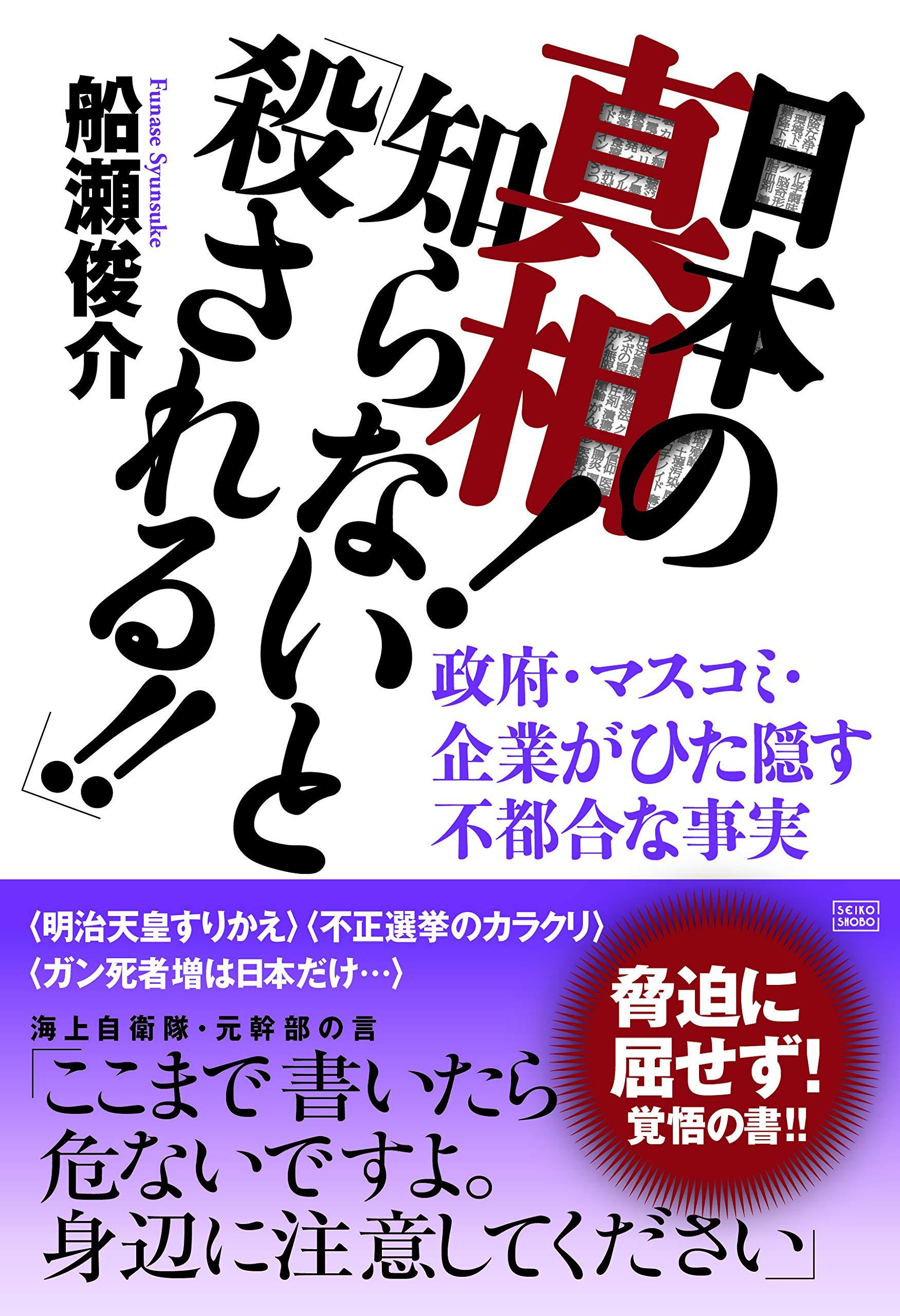 日本の真相! 知らないと「殺される‼」 政府・マスコミ・企業がひた隠す ...