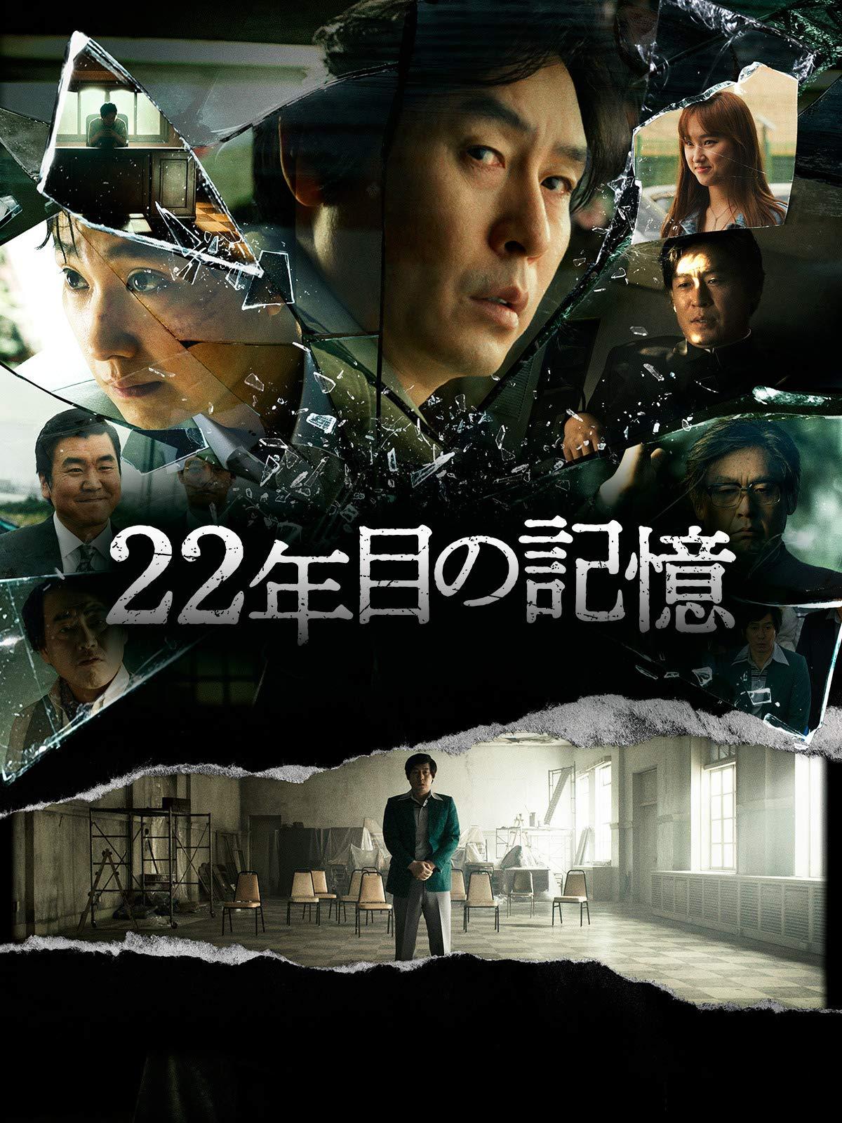 Amazon.co.jp: 22年目の記憶(字幕版)を観る | Prime Video