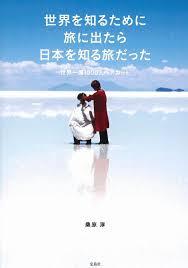 世界を知るために旅に出たら 日本を知る旅だった   桑原 淳  本   通販 ...