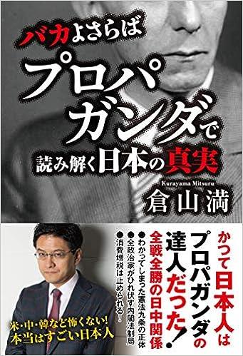 バカよさらば - プロパガンダで読み解く日本の真実 - | 倉山 満 |本 ...