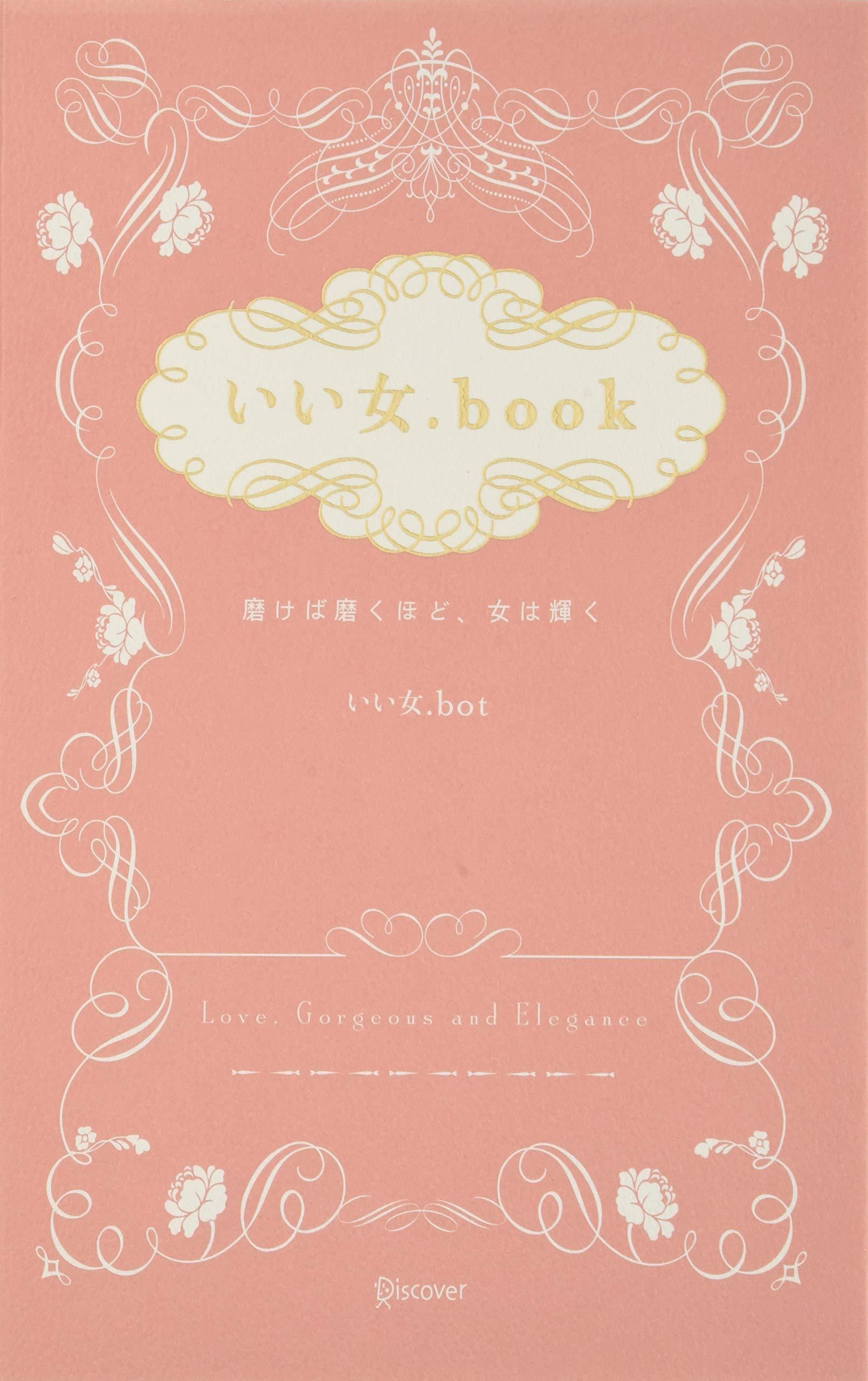 いい女.book 磨けば磨くほど、女は輝く | いい女.bot |本 | 通販 | Amazon