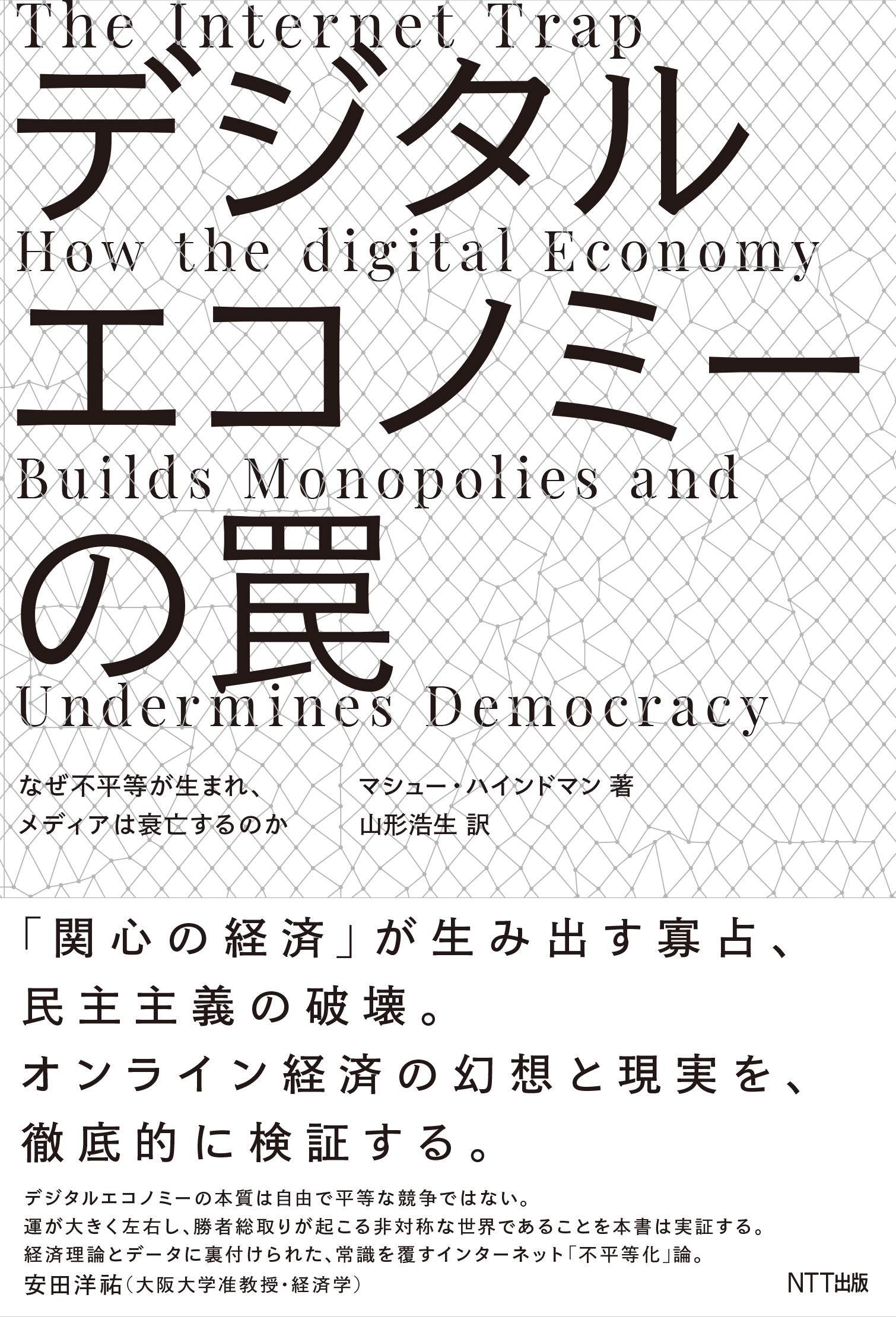 デジタルエコノミーの罠 | マシュー・ハインドマン, 山形浩生 |本 ...